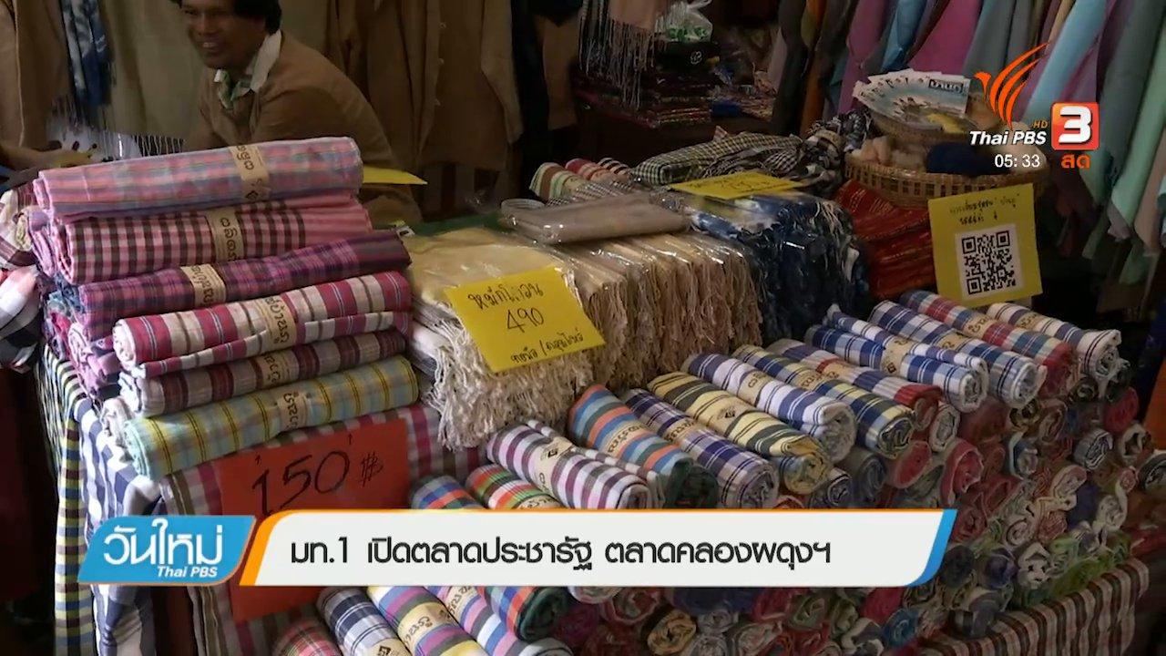 วันใหม่  ไทยพีบีเอส - มท.1 เปิดตลาดประชารัฐ ตลาดคลองผดุงฯ