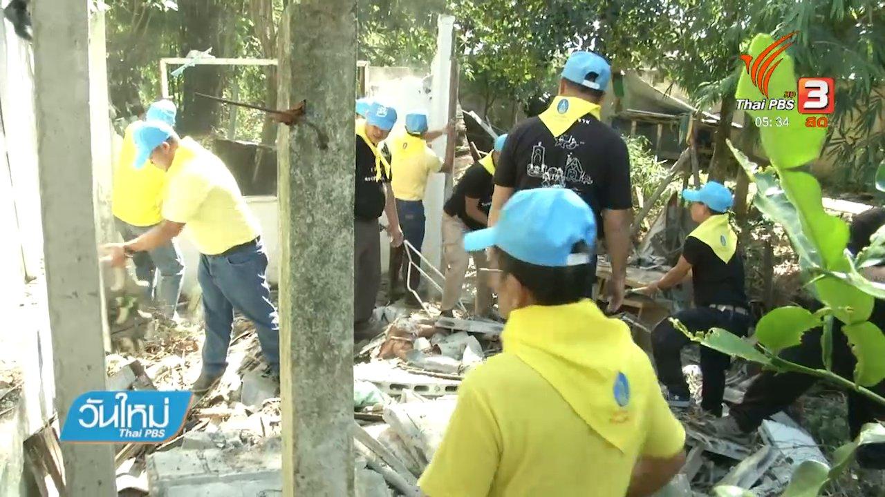 วันใหม่  ไทยพีบีเอส - เริ่มรื้อถอนบ้านรุกล้ำคลองแม่ข่า อ.เมือง จ.เชียงใหม่