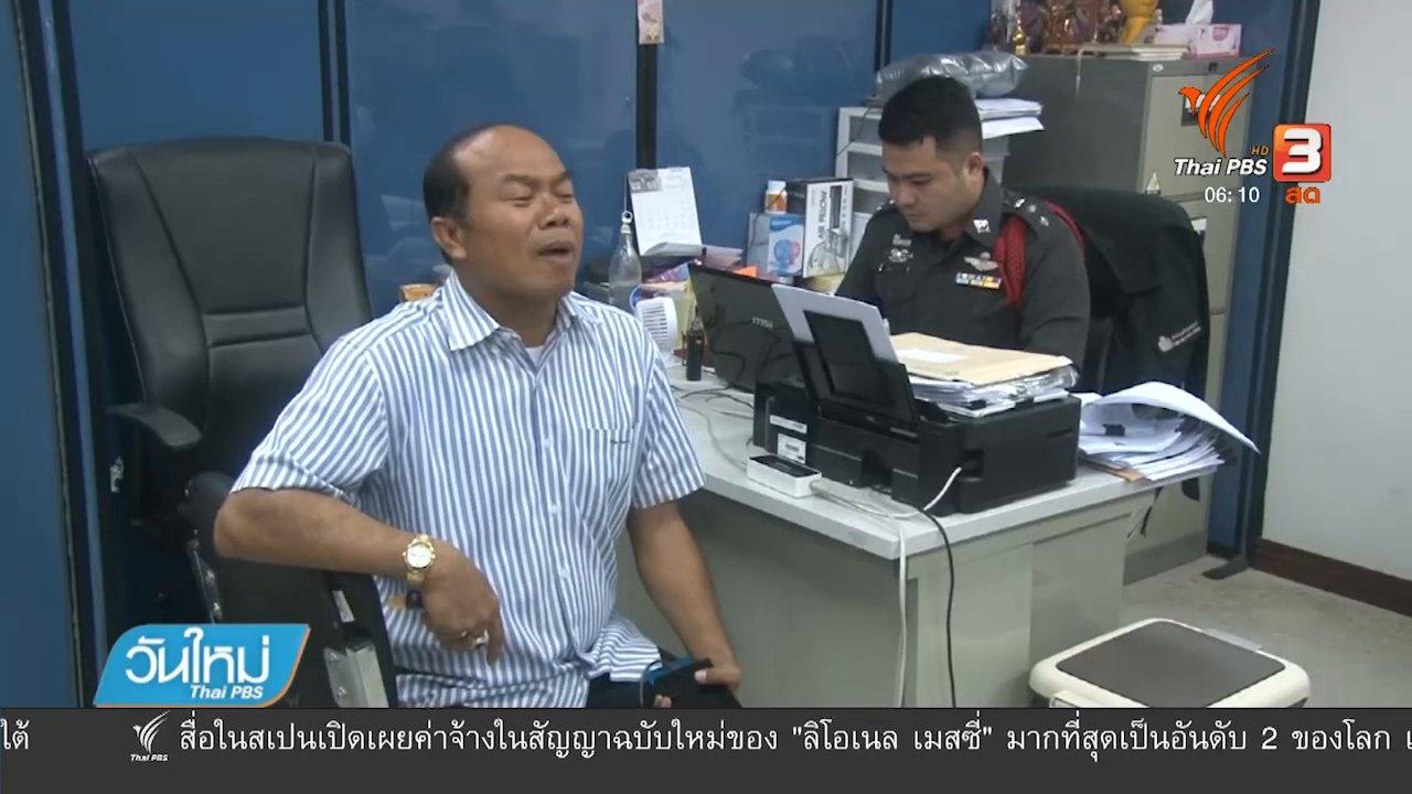 วันใหม่  ไทยพีบีเอส - แจ้งความจับอดีตตำรวจขโมยลอตเตอรี่