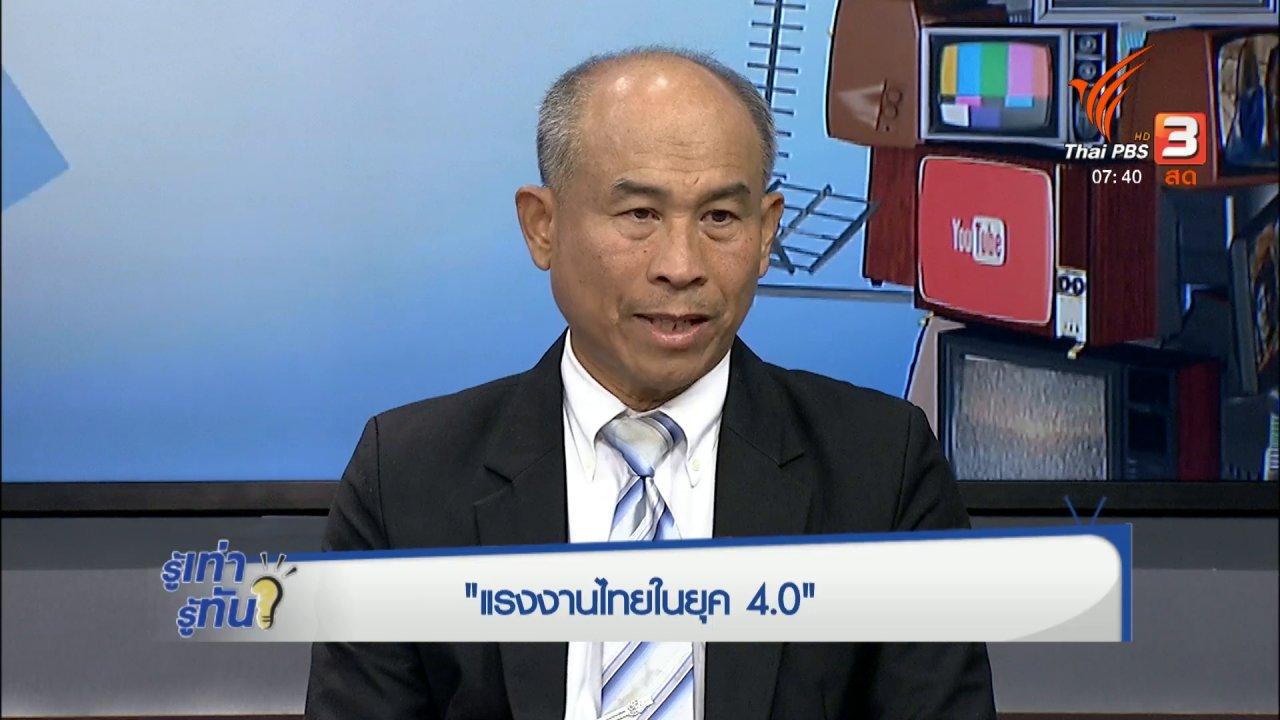 รู้เท่ารู้ทัน - แรงงานไทยในยุค 4.0