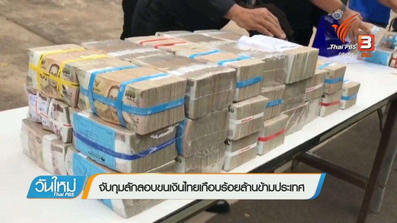 วันใหม่  ไทยพีบีเอส - จับกุมลักลอบขนเงินไทยเกือบร้อยล้านข้ามประเทศ