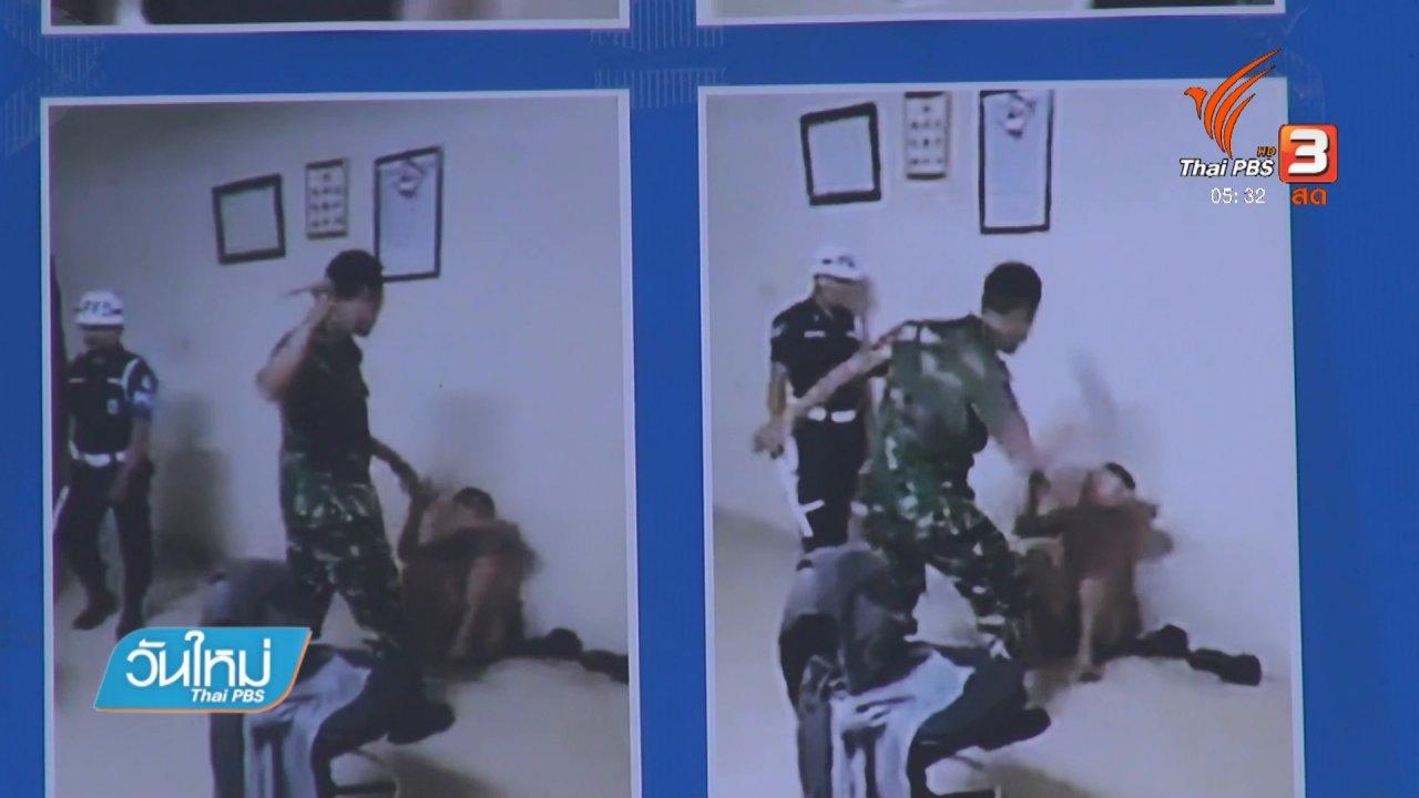วันใหม่  ไทยพีบีเอส - ชี้แจงคลิปทำร้ายทหารไม่ได้เกิดขึ้นในประเทศไทย