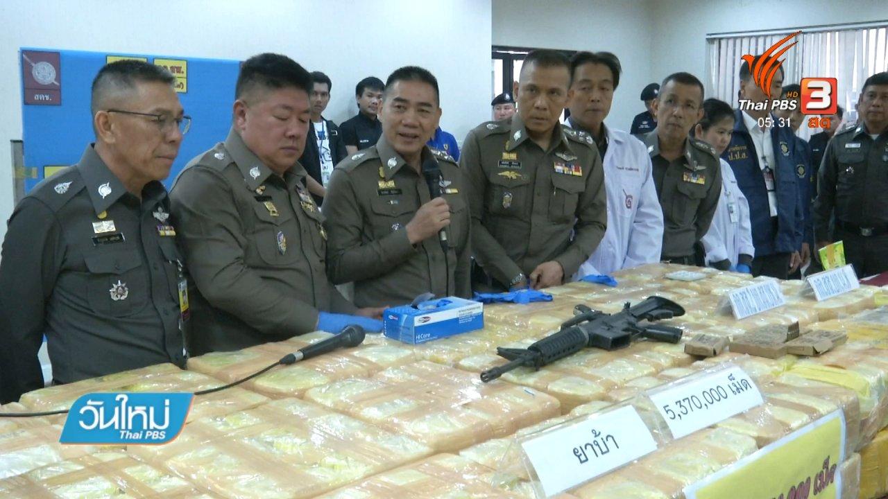 วันใหม่  ไทยพีบีเอส - แถลงผลจับยาบ้า 26 ล้านเม็ด ไอซ์กว่า 100 กก.
