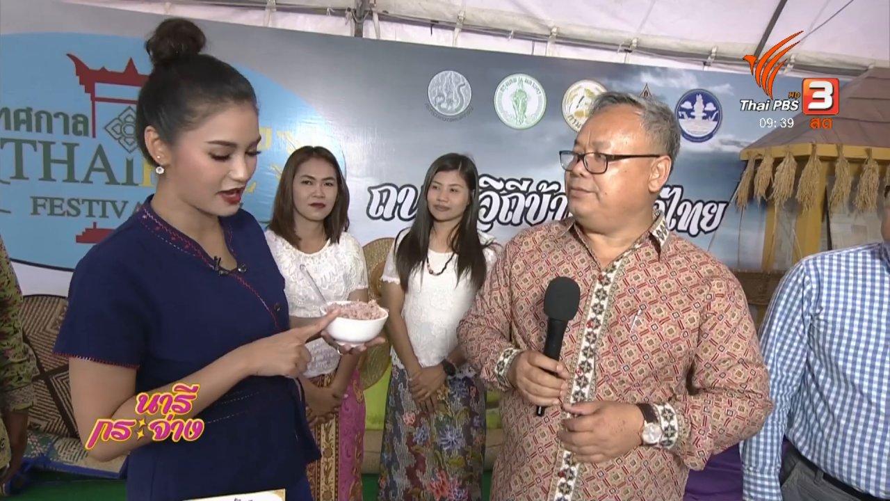 นารีกระจ่าง - นารีสนทนา : วิถีข้าว วิถีไทย 4 ภาค