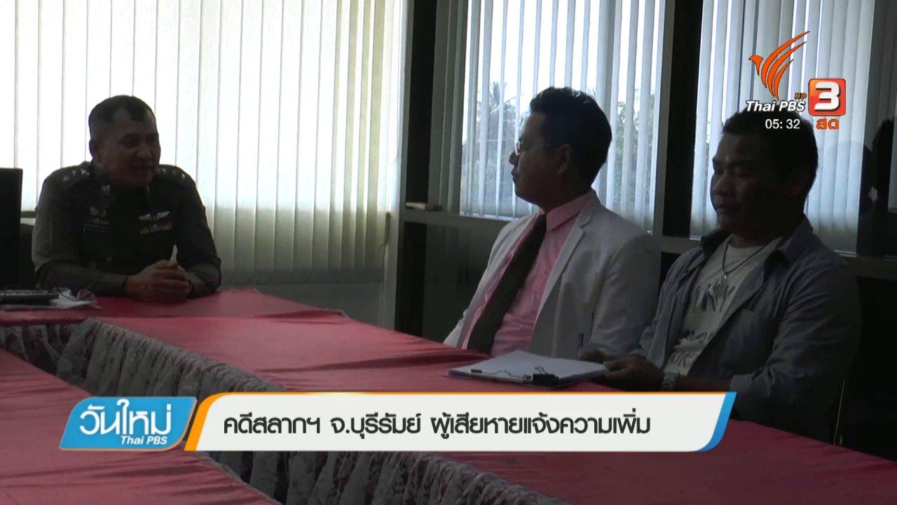 วันใหม่  ไทยพีบีเอส - กองปราบปรามสอบคดีสลากฯ 30 ล้านบาท จ.กาญจนบุรี