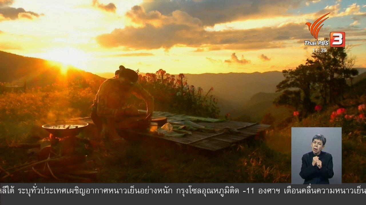 จับตาสถานการณ์ - ตะลุยทั่วไทย : ก่อมพ้ง