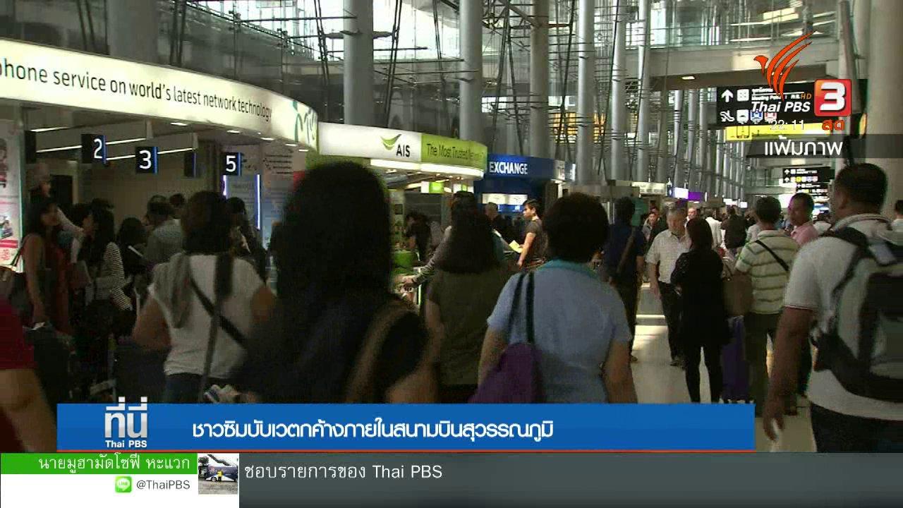 ที่นี่ Thai PBS - ชาวซิมบับเว 8 คน ติดค้างสนามบินสุวรรณภูมิ