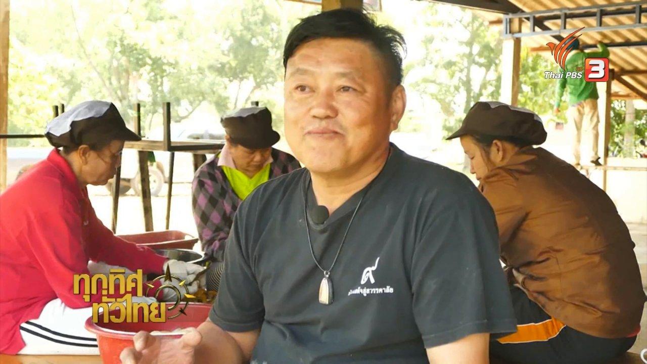 ทุกทิศทั่วไทย - ชุมชนทั่วไทย : กล้วยตากพลังงานแสงอาทิตย์