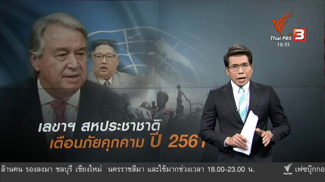ข่าวค่ำ มิติใหม่ทั่วไทย - วิเคราะห์สถานการณ์ต่างประเทศ : เลขา UN เตือนภัยความขัดแย้ง ปี 2561