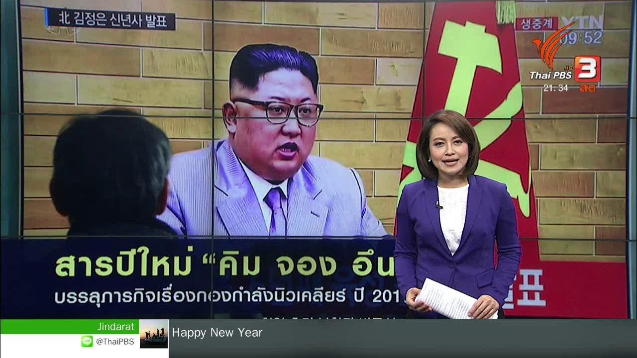 """ที่นี่ Thai PBS - สารปีใหม่ จาก """"คิม จอง อึน"""" ถึง """"ทรัมป์"""""""