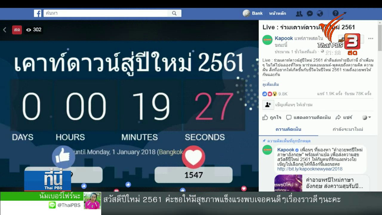 ที่นี่ Thai PBS - สื่อออนไลน์ เฟซบุ๊กไลฟ์ข้ามปี
