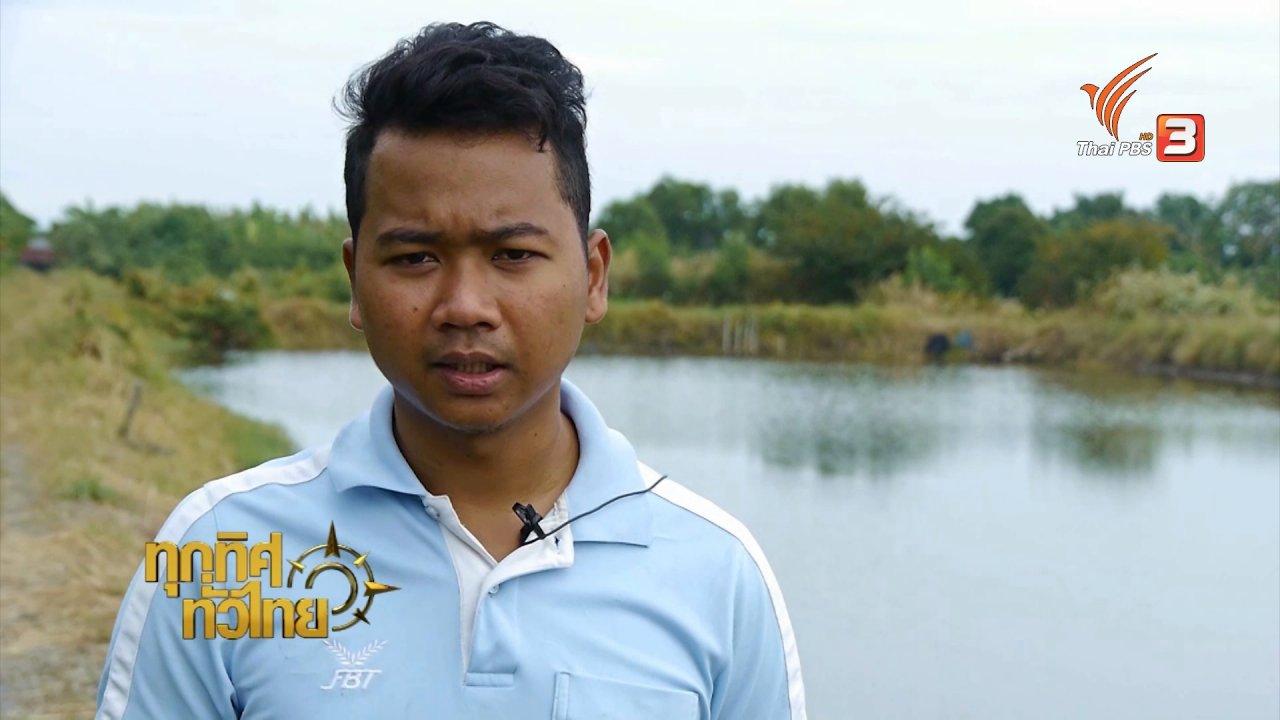 ทุกทิศทั่วไทย - เลี้ยงปูดำแบบธรรมชาติ