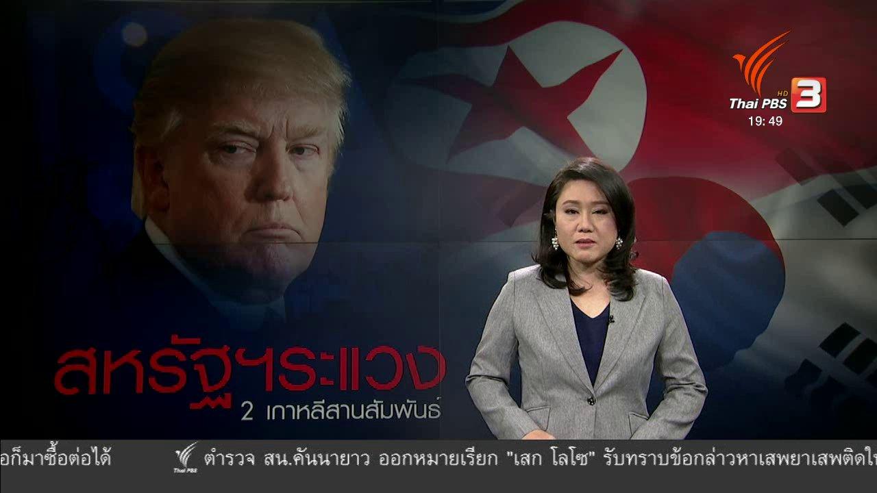 ข่าวค่ำ มิติใหม่ทั่วไทย - วิเคราะห์สถานการณ์ต่างประเทศ : สหรัฐฯ ระแวง 2 เกาหลีสานสัมพันธ์