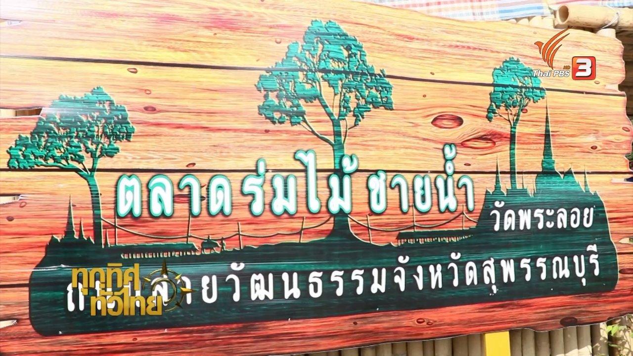 ทุกทิศทั่วไทย - เที่ยวตลาดร่มไม้ชายน้ำ จ.สุพรรณบุรี