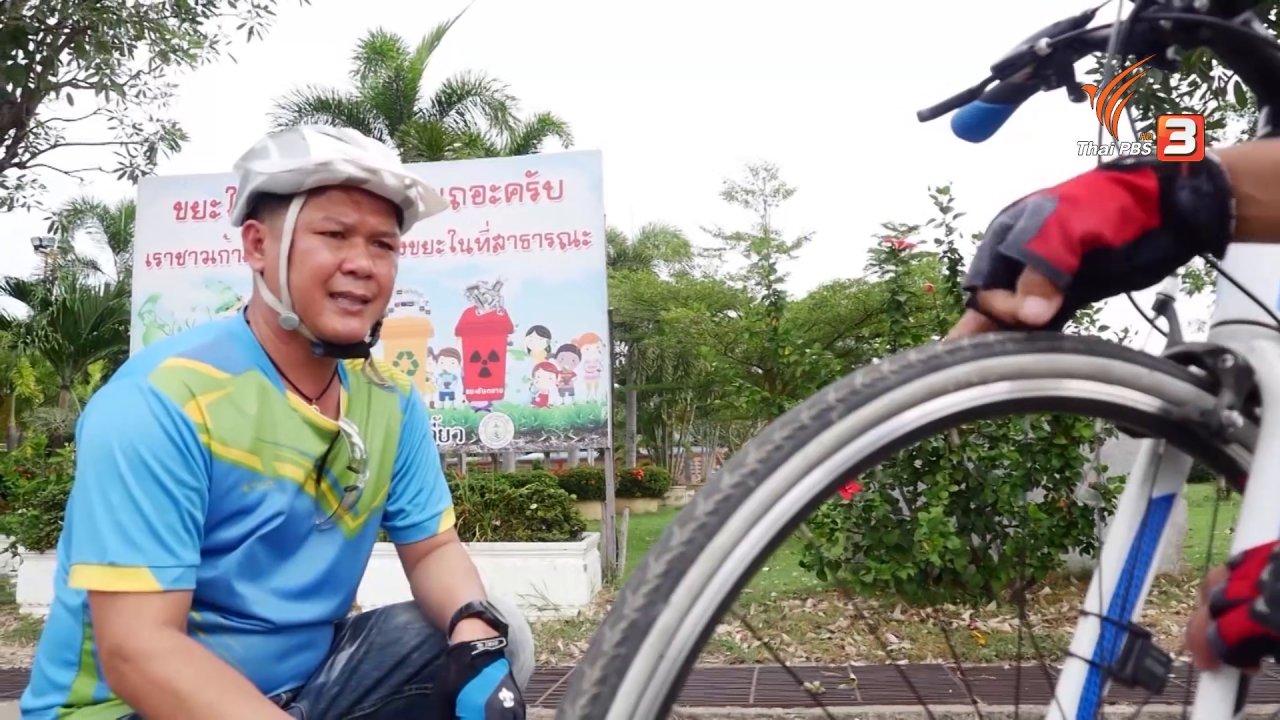 ลุยไม่รู้โรย - ห้องเรียนสูงวัย : เตรียมความพร้อมก่อนปั่นจักรยาน