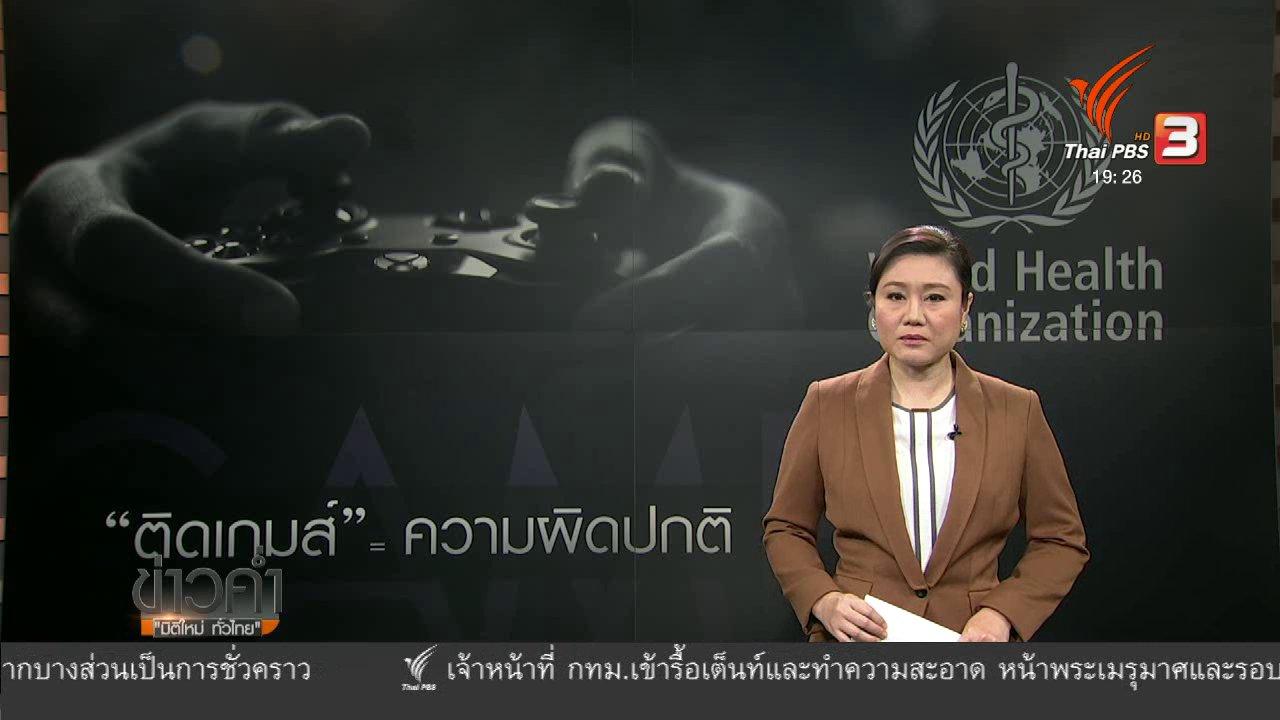 """ข่าวค่ำ มิติใหม่ทั่วไทย - วิเคราะห์สถานการณ์ต่างประเทศ : องค์การอนามัยโลกชี้ """"ติดเกมส์"""" เป็นความผิดปกติ"""