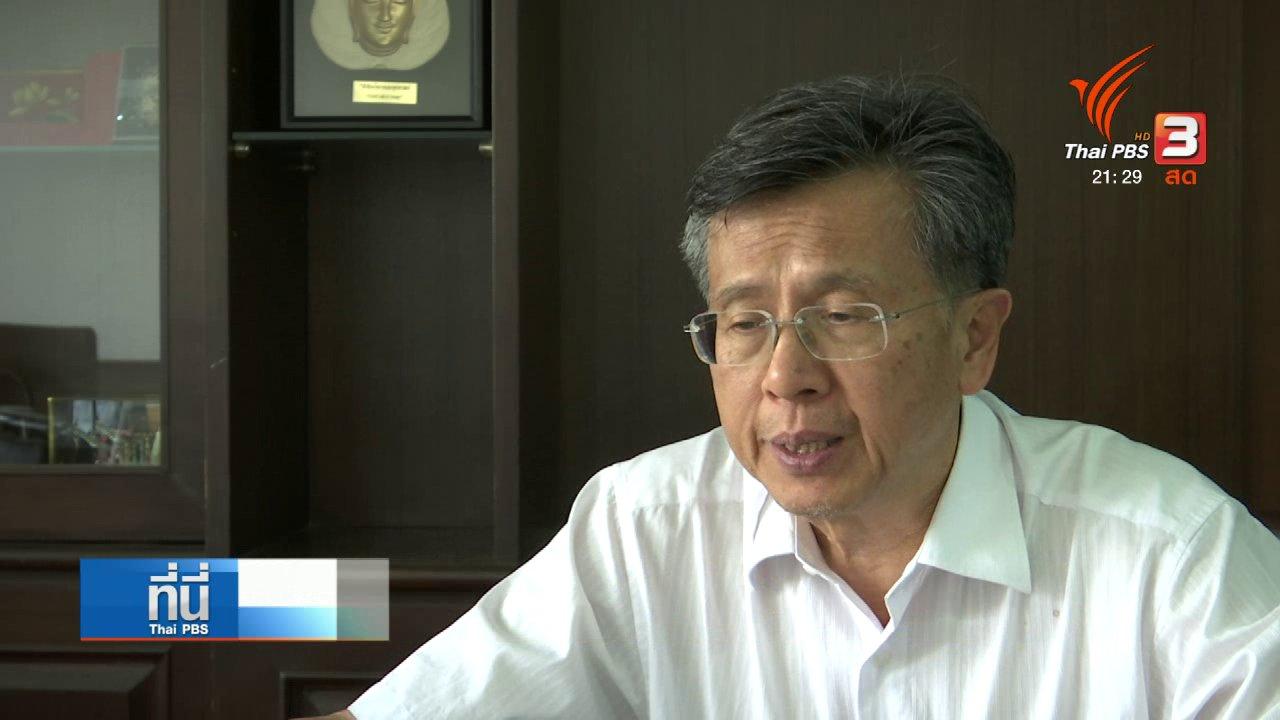 ที่นี่ Thai PBS - ใช้ประโยชน์จากเงินบริจาคด้านสาธารณสุข