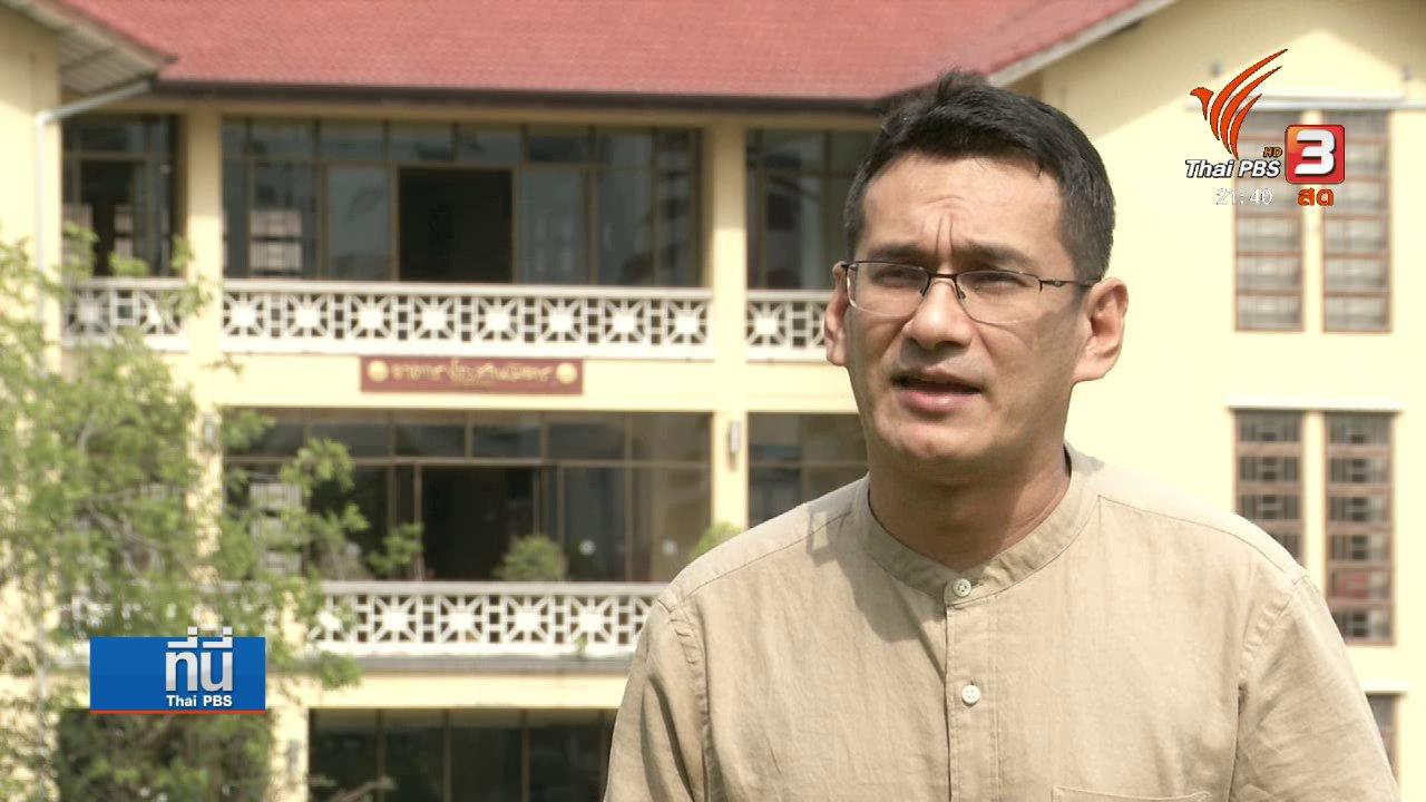 """ที่นี่ Thai PBS - แนวโน้ม """"บิ๊กประเทศเปอร์เซีย"""" รับศึก 2 ด้าน"""