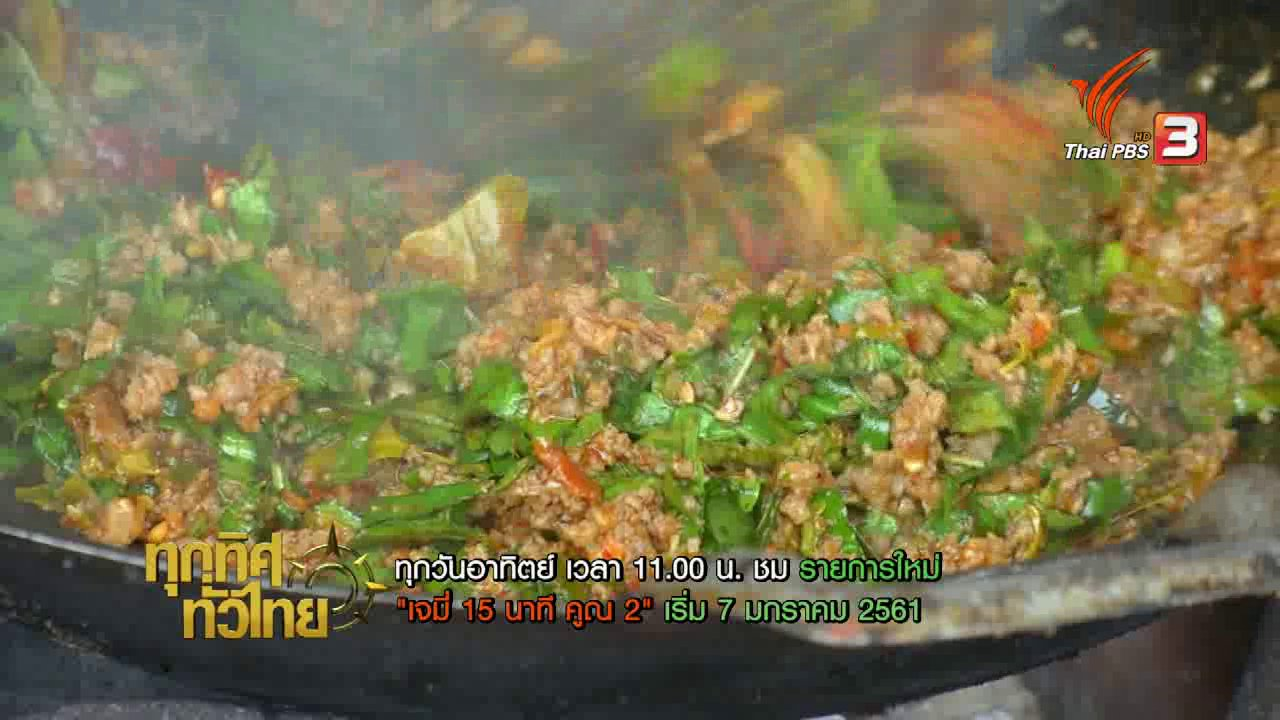 ทุกทิศทั่วไทย - ผัดเผ็ดคางคก