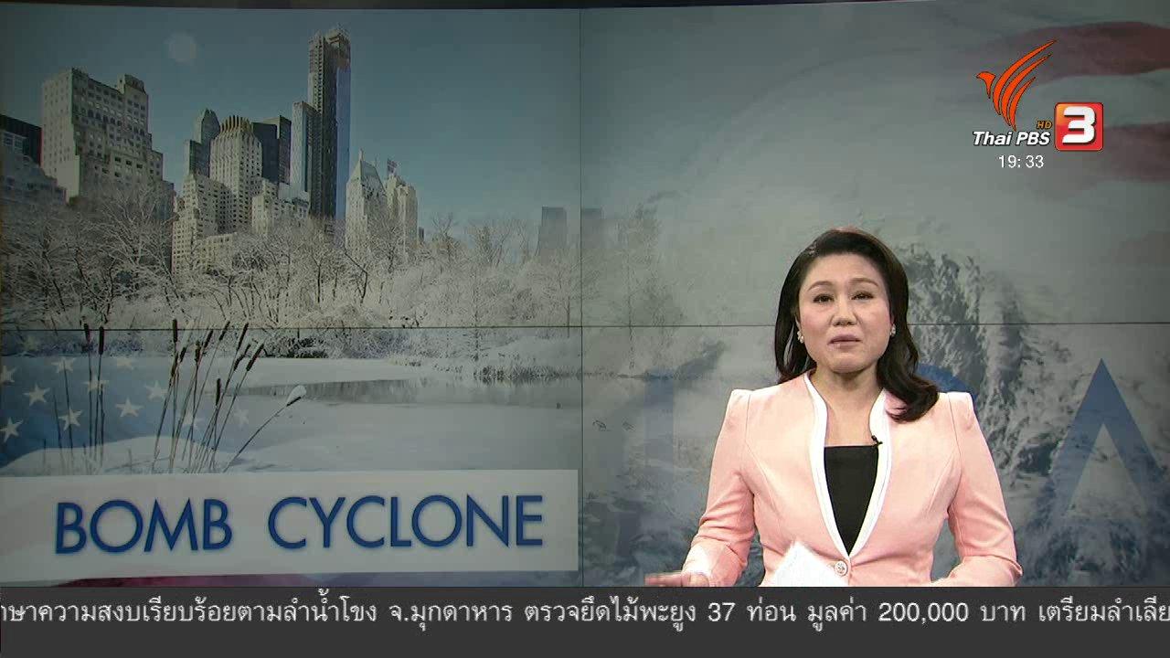 """ข่าวค่ำ มิติใหม่ทั่วไทย - วิเคราะห์สถานการณ์ต่างประเทศ : ปรากฏการณ์ """"บอมบ์ ไซโคลน"""" ถล่มสหรัฐฯ"""
