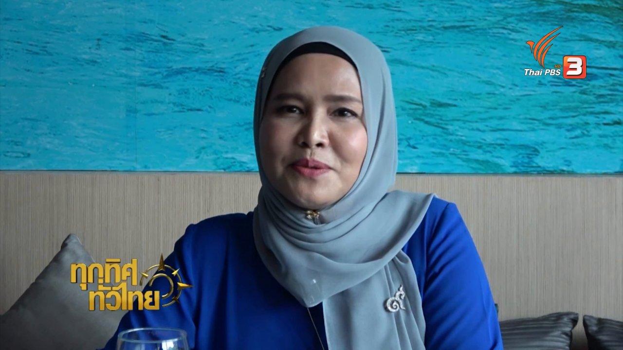 ทุกทิศทั่วไทย - ร้านอาหารไทยมุสลิมเปิดครัวให้ลูกค้าชมทุกขั้นตอน