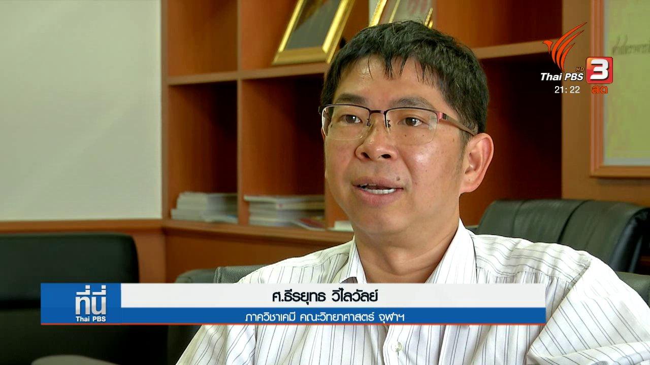 """ที่นี่ Thai PBS - สังเกต """"ลูกโป่งสวรรค์"""" บรรจุแก๊สไฮโดรเจนเสี่ยงติดไฟ"""