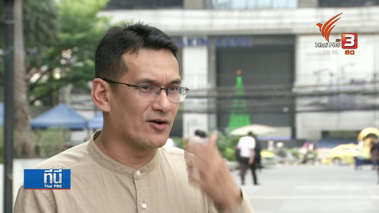 ที่นี่ Thai PBS - สถานการณ์รัฐยะไข่ ปัจจัยดึงไอเอสสู่อาเซียน