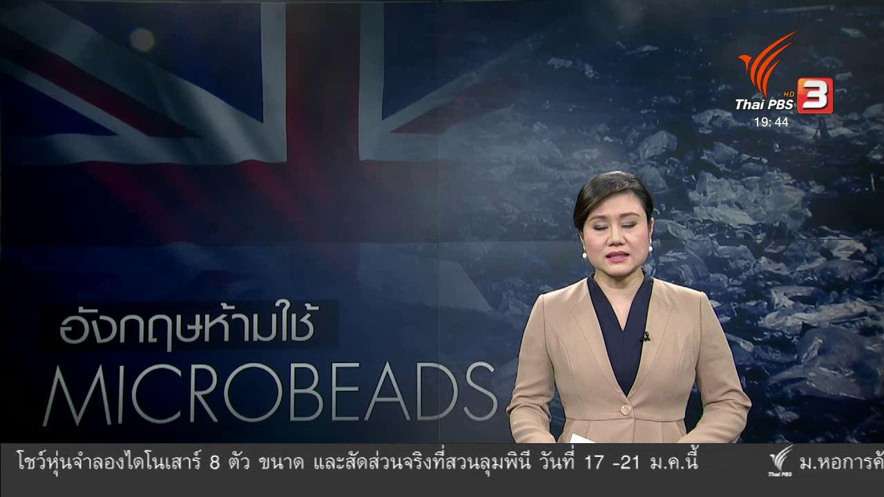 ข่าวค่ำ มิติใหม่ทั่วไทย - วิเคราะห์สถานการณ์ต่างประเทศ : อังกฤษห้ามใช้ไมโครบีดส์ ตั้งเป้าลดพลาสติกปี 2042