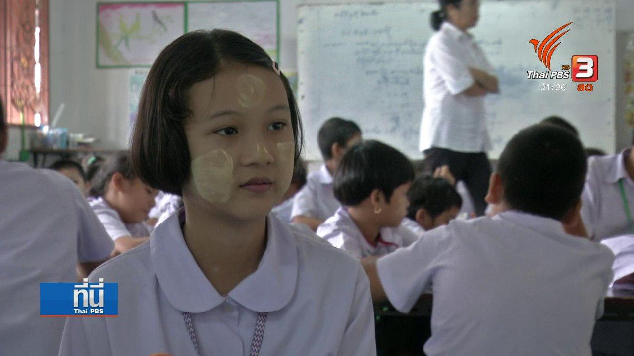 """ที่นี่ Thai PBS - โอกาสเรียนรู้ """"ลูกแรงงานข้ามชาติ"""""""
