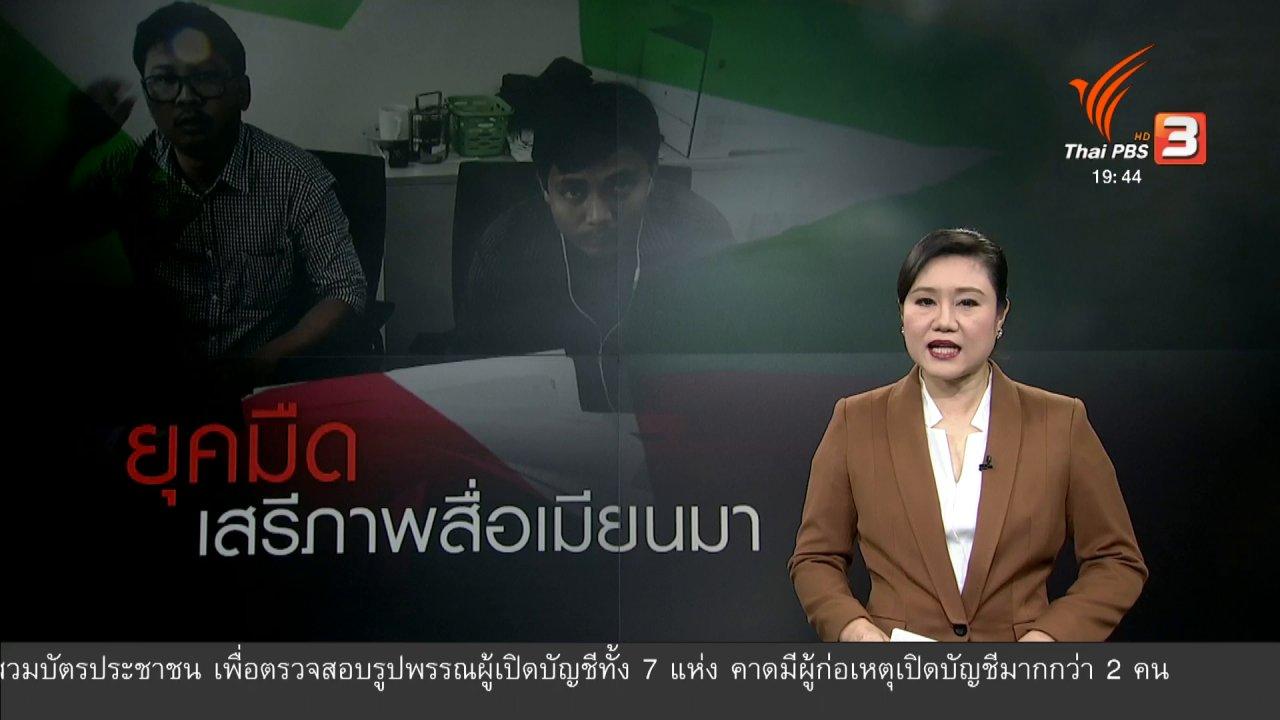 ข่าวค่ำ มิติใหม่ทั่วไทย - วิเคราะห์สถานการณ์ต่างประเทศ : ยุคมืดเสรีภาพสื่อมวลชนในเมียนมา