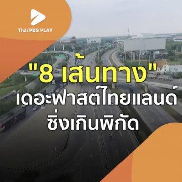 """8 เส้นทาง """"เดอะฟาสต์ไทยแลนด์"""" ซิ่งเกินพิกัด"""