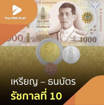 เหรียญ-ธนบัตร รัชกาลที่ 10