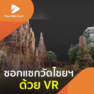 ซอกแซกวัดไชยฯ ด้วย VR