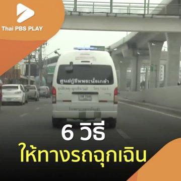 6 วิธีให้ทางรถฉุกเฉิน