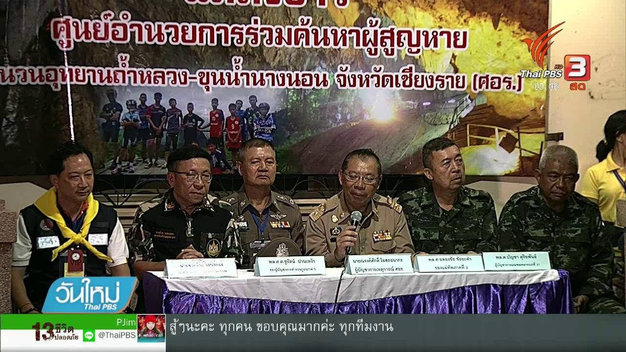 วันใหม่  ไทยพีบีเอส - นำทีมหมูป่าอีก 4 คน ออกจากถ้ำได้ปลอดภัย