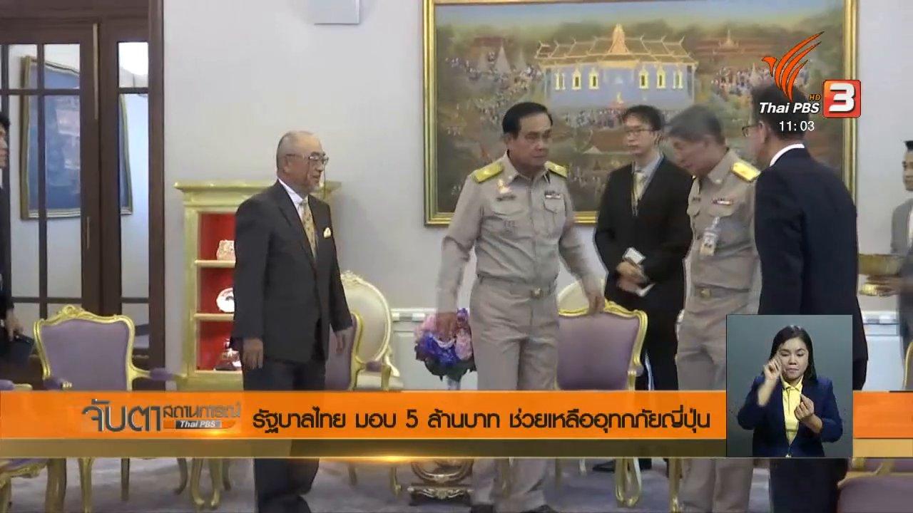 จับตาสถานการณ์ - รัฐบาลไทย มอบ 5 ล้านบาท ช่วยเหลืออุทกภัยญี่ปุ่น