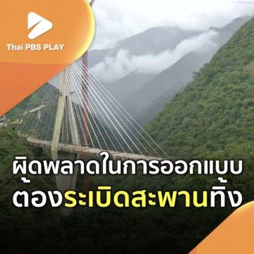 ออกแบบผิดพลาด ต้องระเบิดสะพานทิ้ง