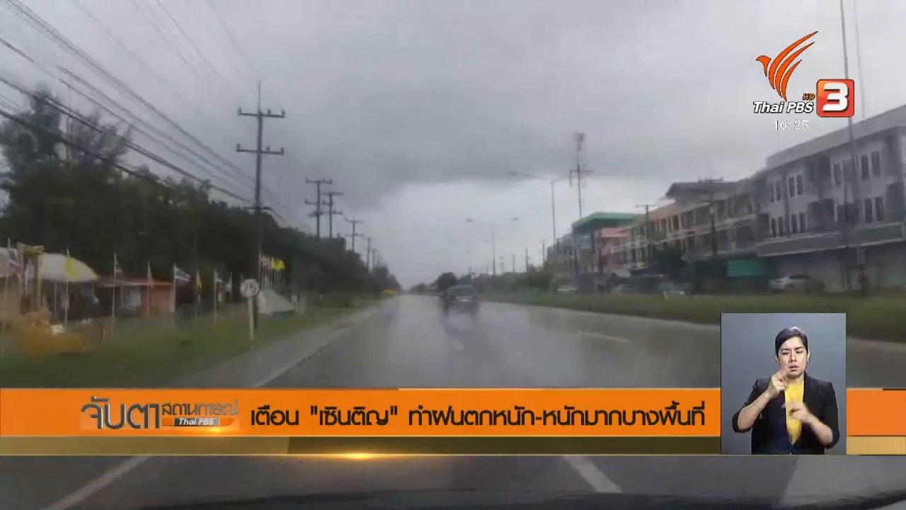 """จับตาสถานการณ์ - เตือน """"เซินติญ"""" ทำฝนตกหนัก - หนักมากบางพื้นที่"""