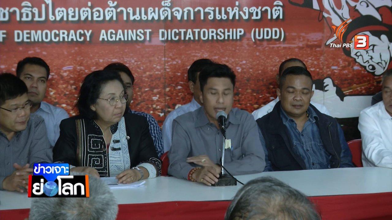 """ข่าวเจาะย่อโลก - พลังดูด """"เสื้อแดง"""" เจาะฐานมวลชนเพื่อไทย"""