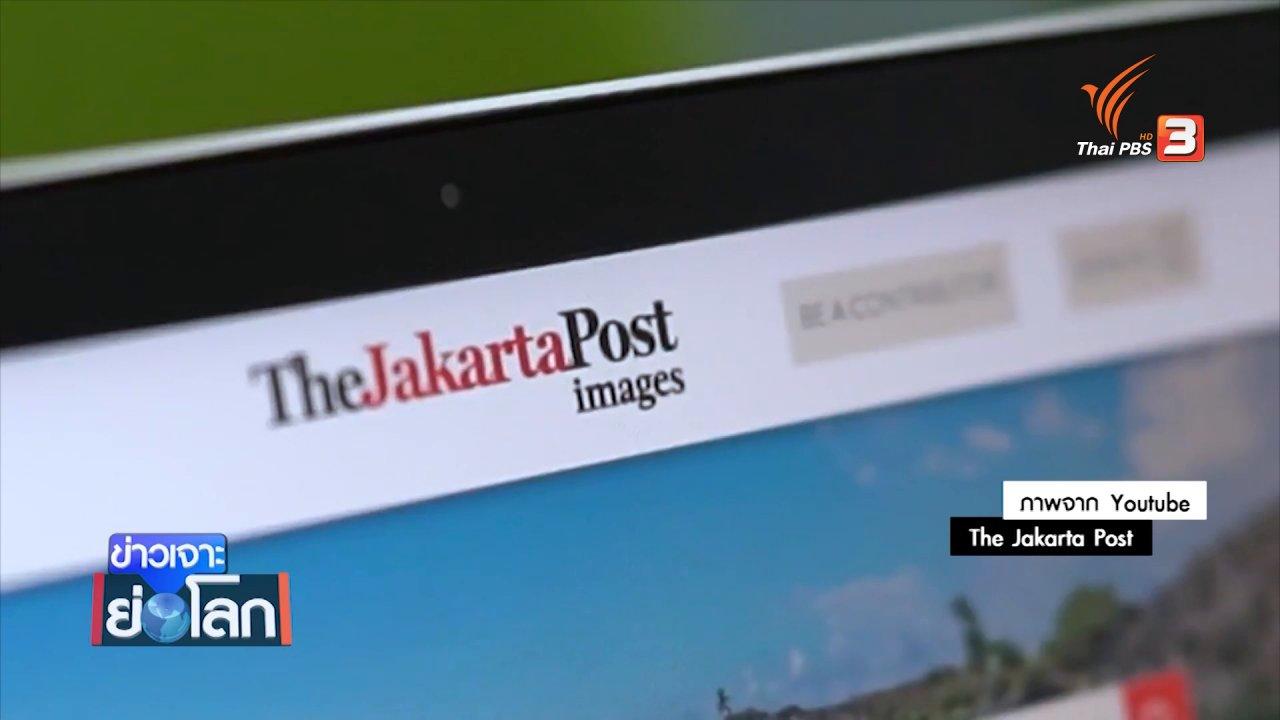 ข่าวเจาะย่อโลก - การปรับตัวของสื่ออินโดนีเซียในยุคดิจิทัล