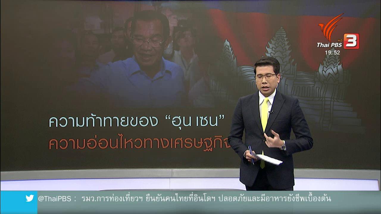 """ข่าวค่ำ มิติใหม่ทั่วไทย - วิเคราะห์สถานการณ์ต่างประเทศ : มองอนาคตกัมพูชาใต้เงา """"ฮุน เซน"""""""