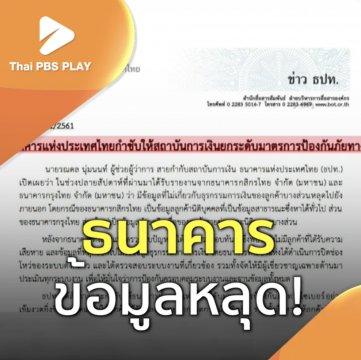 กสิกร-กรุงไทย ข้อมูลหลุด!