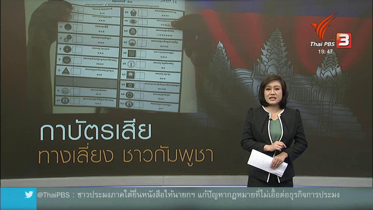 ข่าวค่ำ มิติใหม่ทั่วไทย - วิเคราะห์สถานการณ์ต่างประเทศ : กาบัตรเสีย ทางเลี่ยงของผู้เลือกตั้งในกัมพูชา