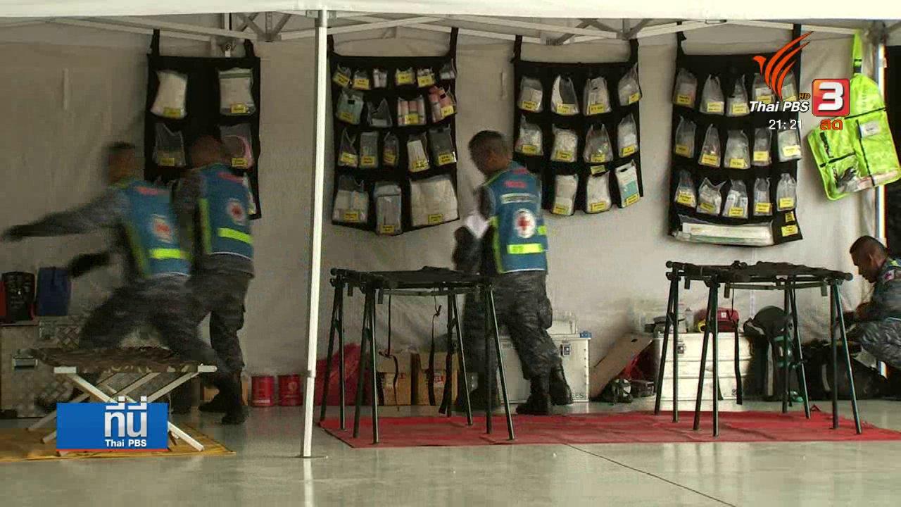 ที่นี่ Thai PBS - กองทัพอากาศฝึกรับมือภัยพิบัติ