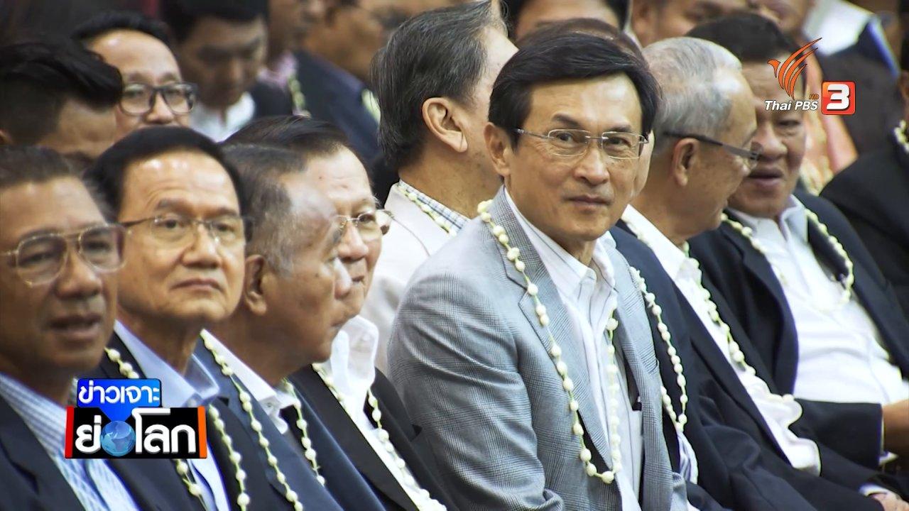 ข่าวเจาะย่อโลก - นคร มาฉิม กล่าวหาประชาธิปัตย์ ล้มระบอบทักษิณ เตรียมถูกฟ้องกลับ