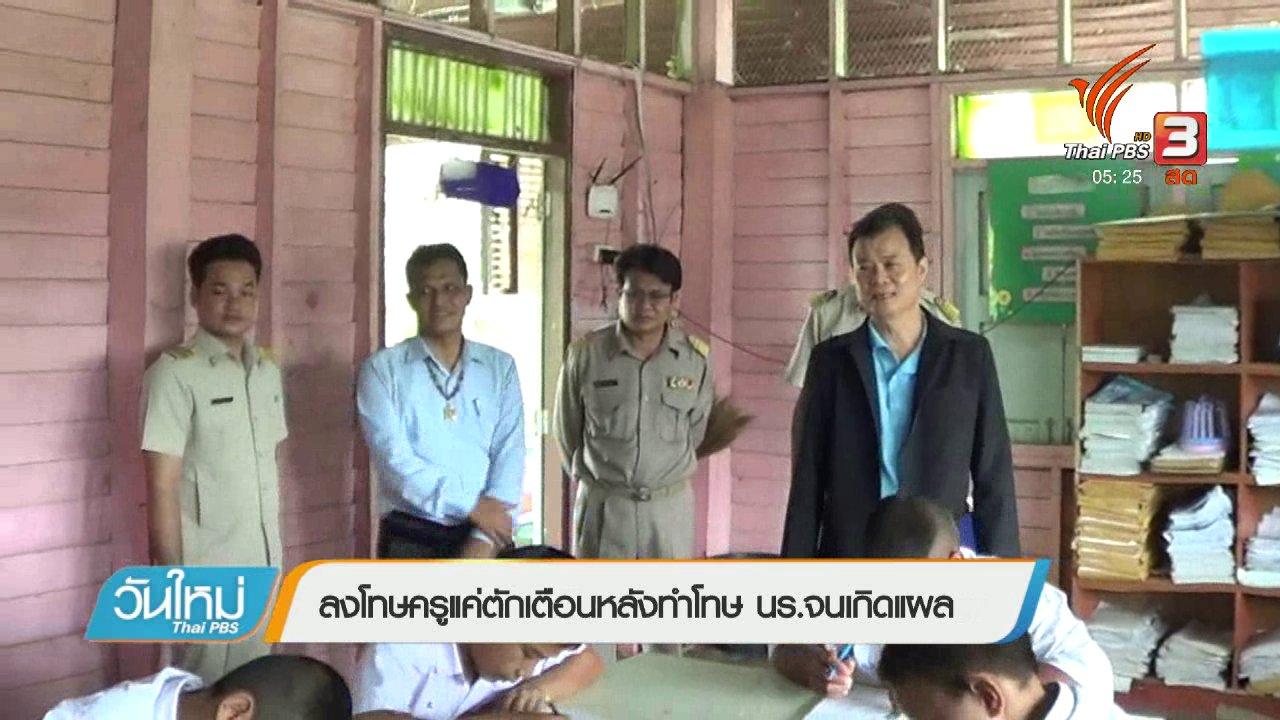 วันใหม่  ไทยพีบีเอส - ลงโทษครูแค่ตักเตือนหลังทำโทษ นร.จนเกิดแผล