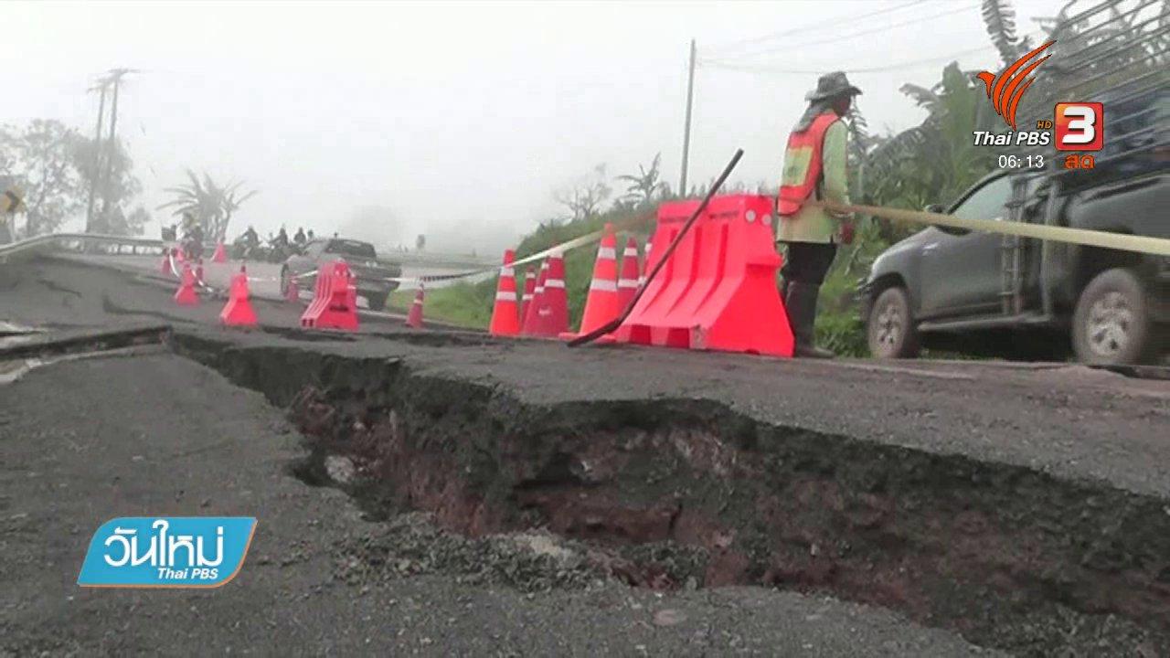 วันใหม่  ไทยพีบีเอส - ย้ายด่วน 3 หลังคาเรือน ภูทับเบิกแนวโน้มดินอาจสไลด์เพิ่ม