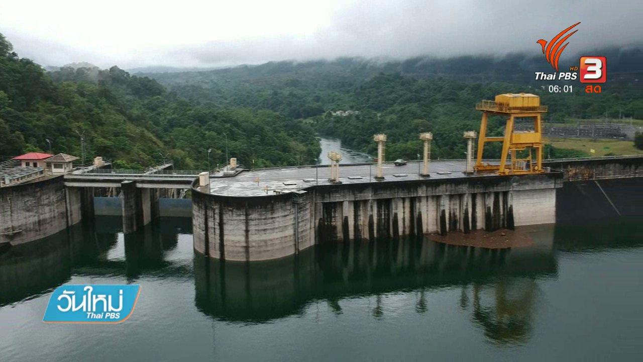 วันใหม่  ไทยพีบีเอส - แจ้งเตือนเขื่อนวชิราลงกรณระบายน้ำเพิ่ม