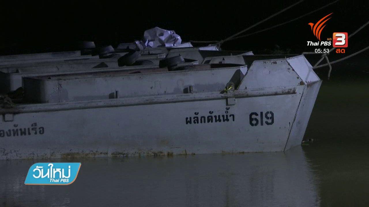 วันใหม่  ไทยพีบีเอส - เร่งระบายน้ำตัวเมืองเพชรบุรีลงทะเล