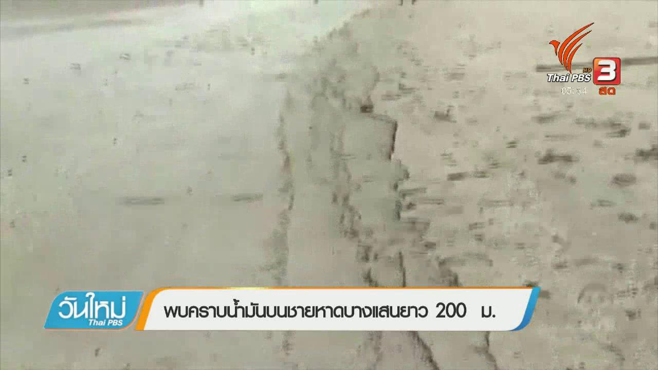 วันใหม่  ไทยพีบีเอส - พบคราบน้ำมันบนชายหาดบางแสนยาว 200 ม.